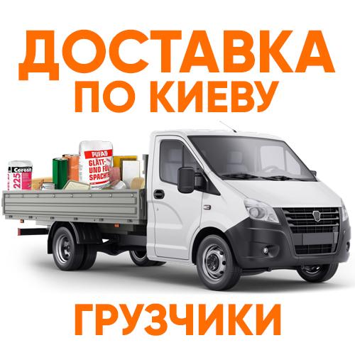 грузовая машина для доставки по киеву фото