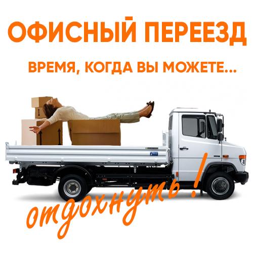 машина для офисного переезда по киеву с женщиной в кузове фото