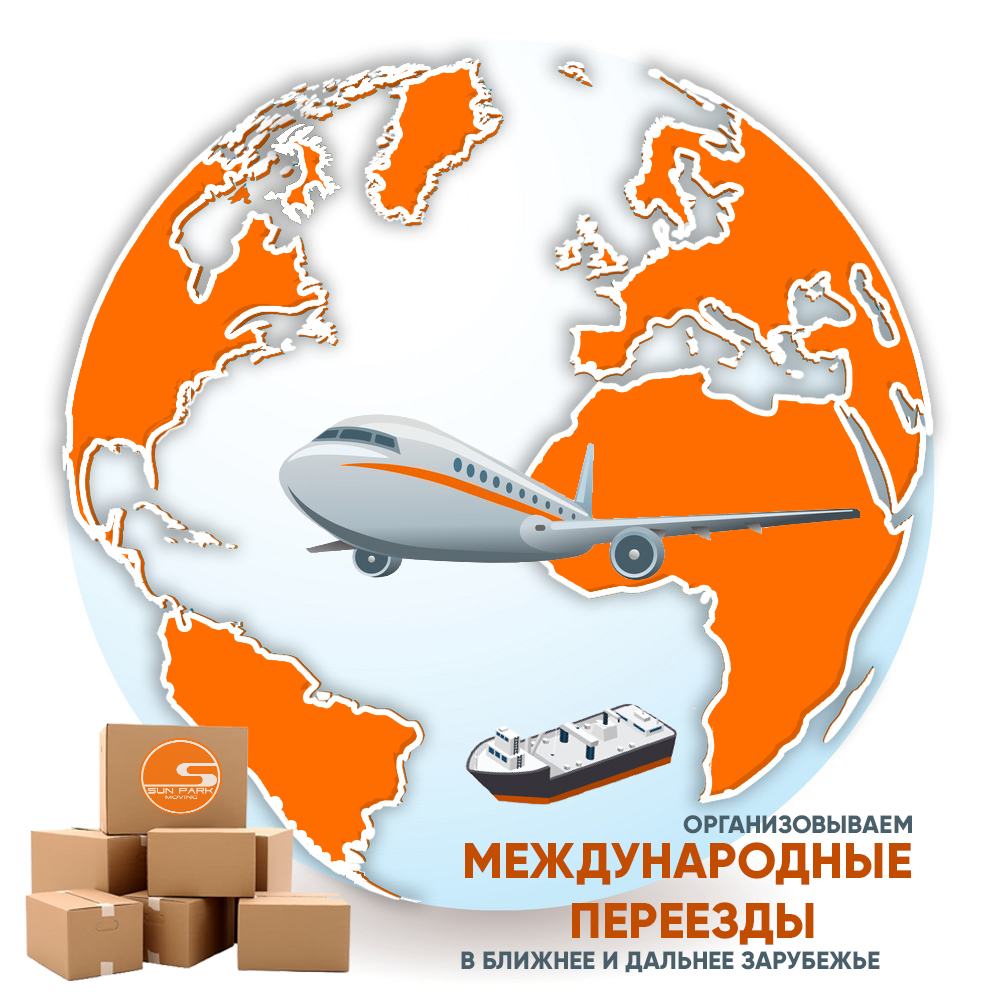 международные переезды из киева транспорт на глобусе картинка